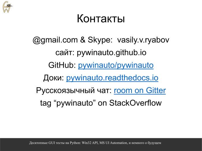 Десктопные GUI-тесты на Python. Лекция в Яндексе - 25