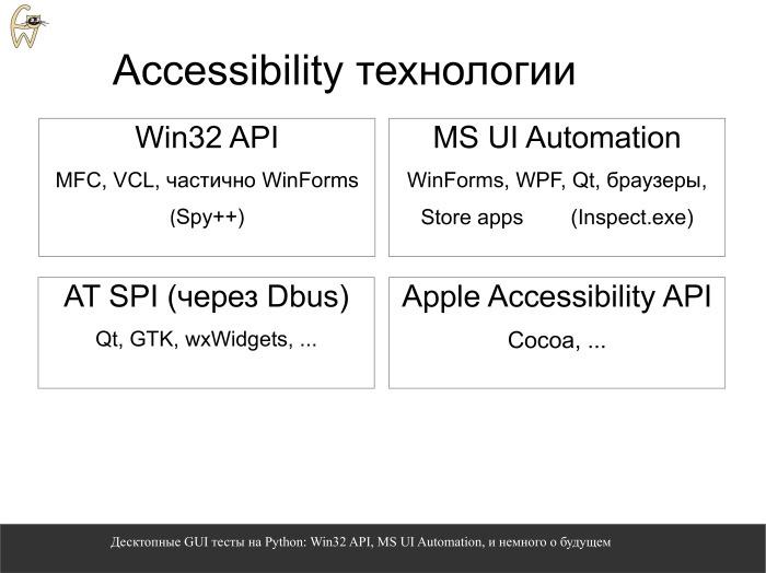 Десктопные GUI-тесты на Python. Лекция в Яндексе - 3