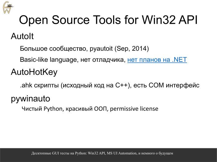 Десктопные GUI-тесты на Python. Лекция в Яндексе - 4