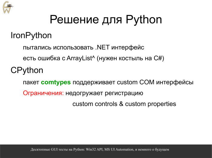 Десктопные GUI-тесты на Python. Лекция в Яндексе - 9