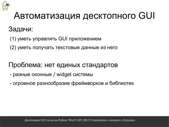 Десктопные GUI-тесты на Python. Лекция в Яндексе - 1