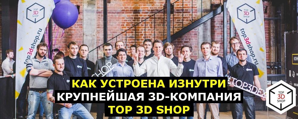 Как устроена изнутри работа крупнейшей 3D-компании Top 3D Shop - 1