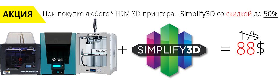 Обзор Simplify3D 4.0: новая версия слайсера - 9