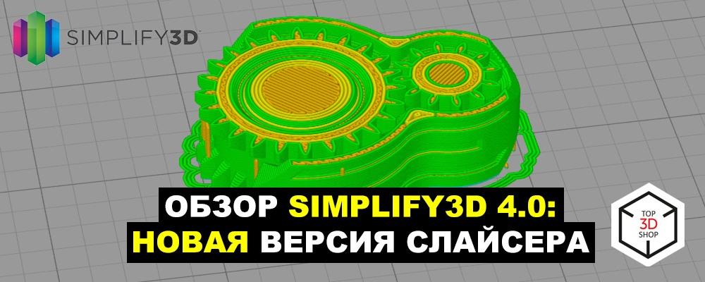 Обзор Simplify3D 4.0: новая версия слайсера - 1