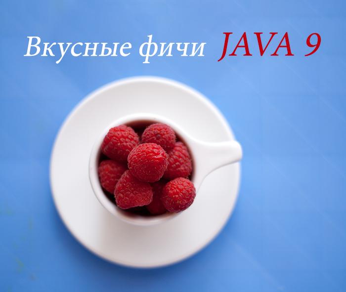 Готовимся к Java 9. Обзор самых интересных улучшений - 1