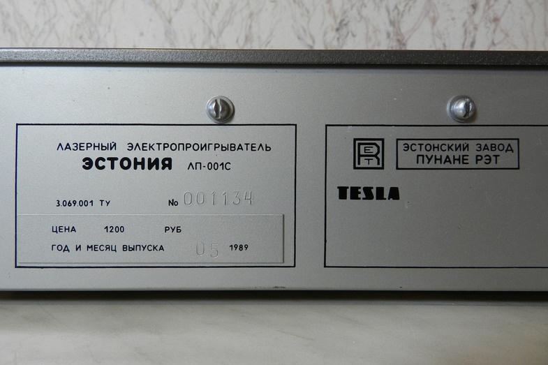 Советский HI-FI и его создатели: эстонские дети перестройки — лазерные проигрыватели в СССР - 2