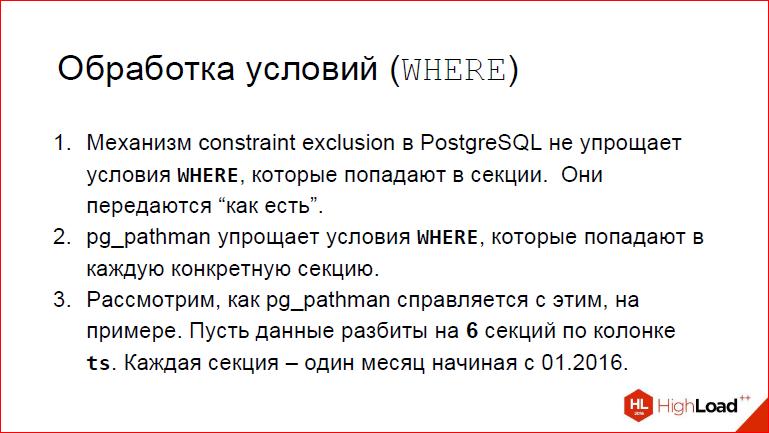 Секционирование PostgreSQL с помощью pg_pathman - 11