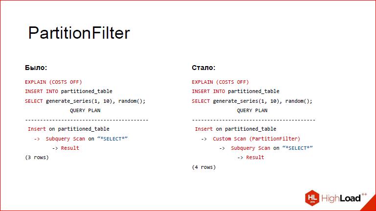 Секционирование PostgreSQL с помощью pg_pathman - 27