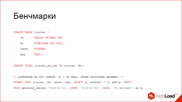 Секционирование PostgreSQL с помощью pg_pathman - 37