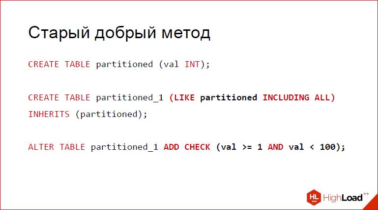 Секционирование PostgreSQL с помощью pg_pathman - 4
