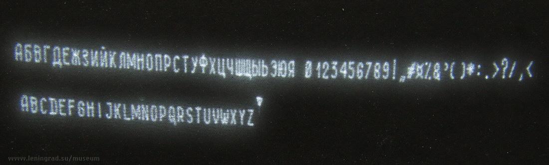 Векторный дисплей РИН-609 - 10