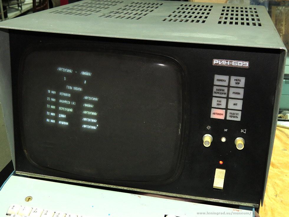 Векторный дисплей РИН-609 - 14