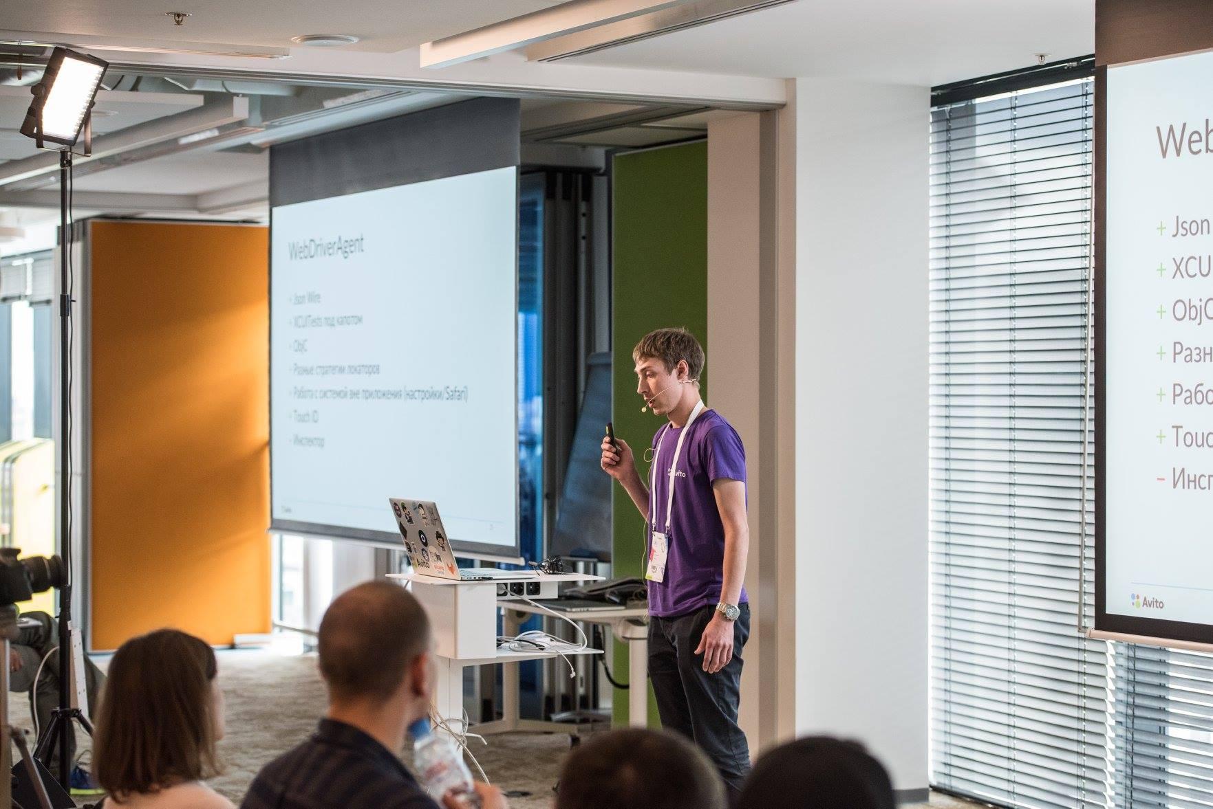 Avito Automation meetup — слайды, видео, отзывы, фото - 1