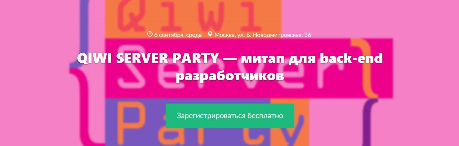 QIWI Server Party: пиво DevOps не помеха - 1