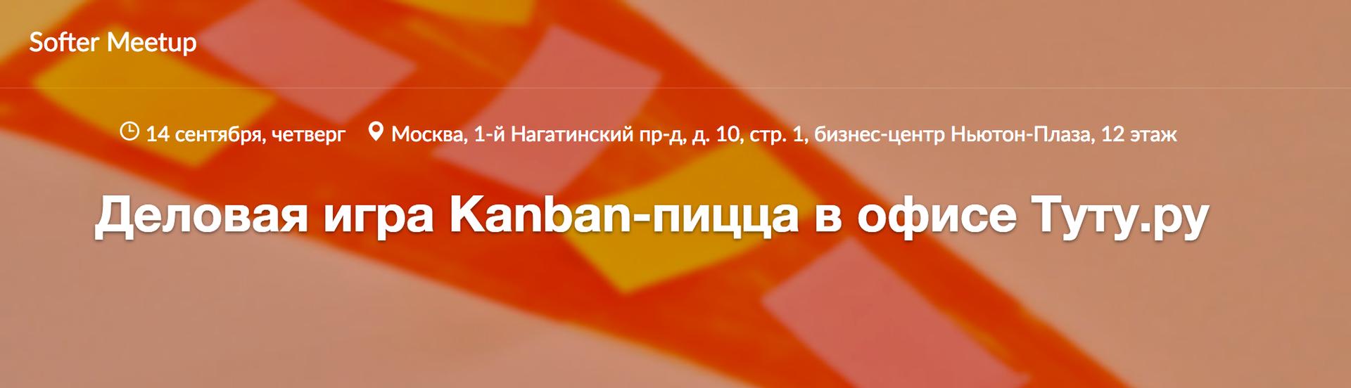Деловая игра Kanban-пицца в офисе Туту.ру - 1