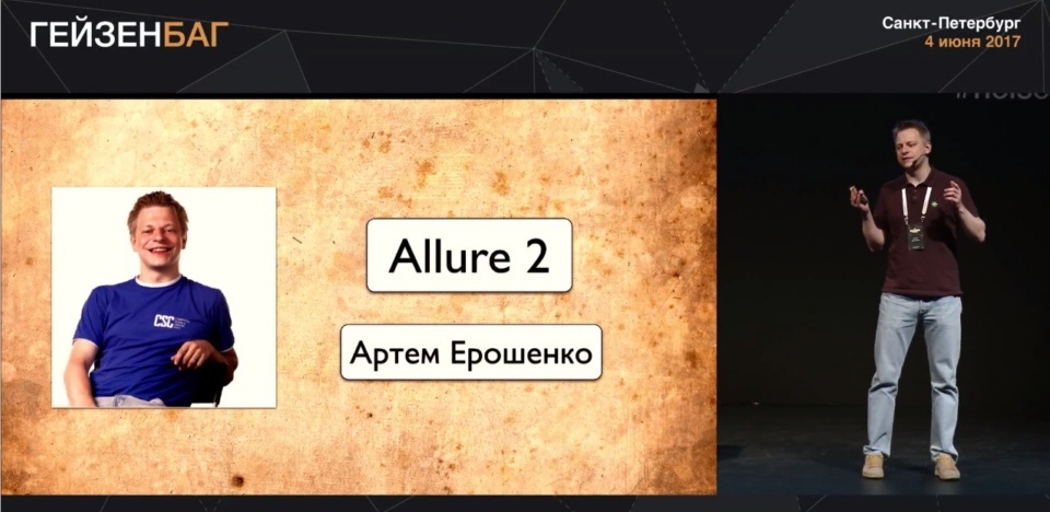 Allure 2: тест-репорты нового поколения - 1