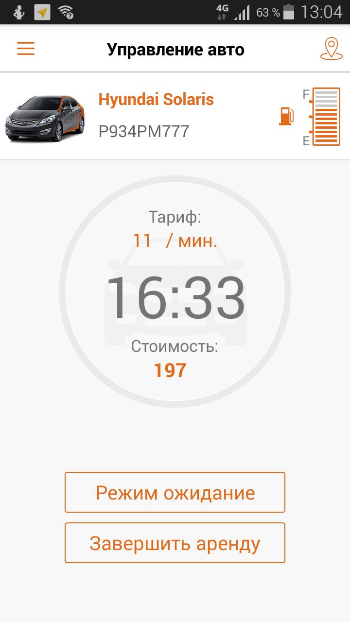 Без машины на машине: сравнительный обзор услуг каршеринга в Москве - сентябрь 2017 - 10