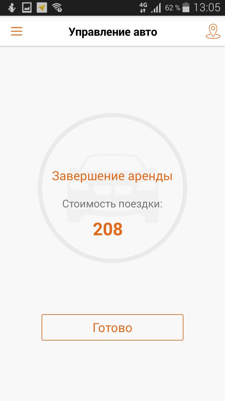 Без машины на машине: сравнительный обзор услуг каршеринга в Москве - сентябрь 2017 - 11