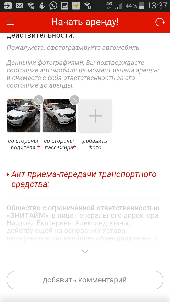 Без машины на машине: сравнительный обзор услуг каршеринга в Москве - сентябрь 2017 - 4