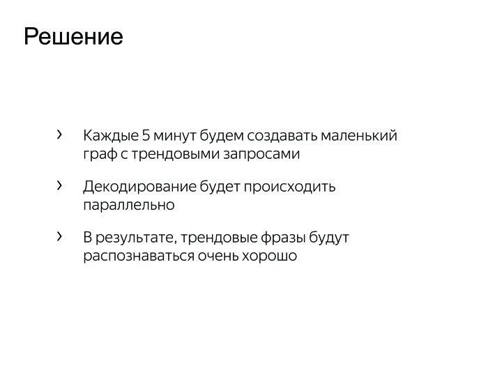 Открытые проблемы в области распознавания речи. Лекция в Яндексе - 16