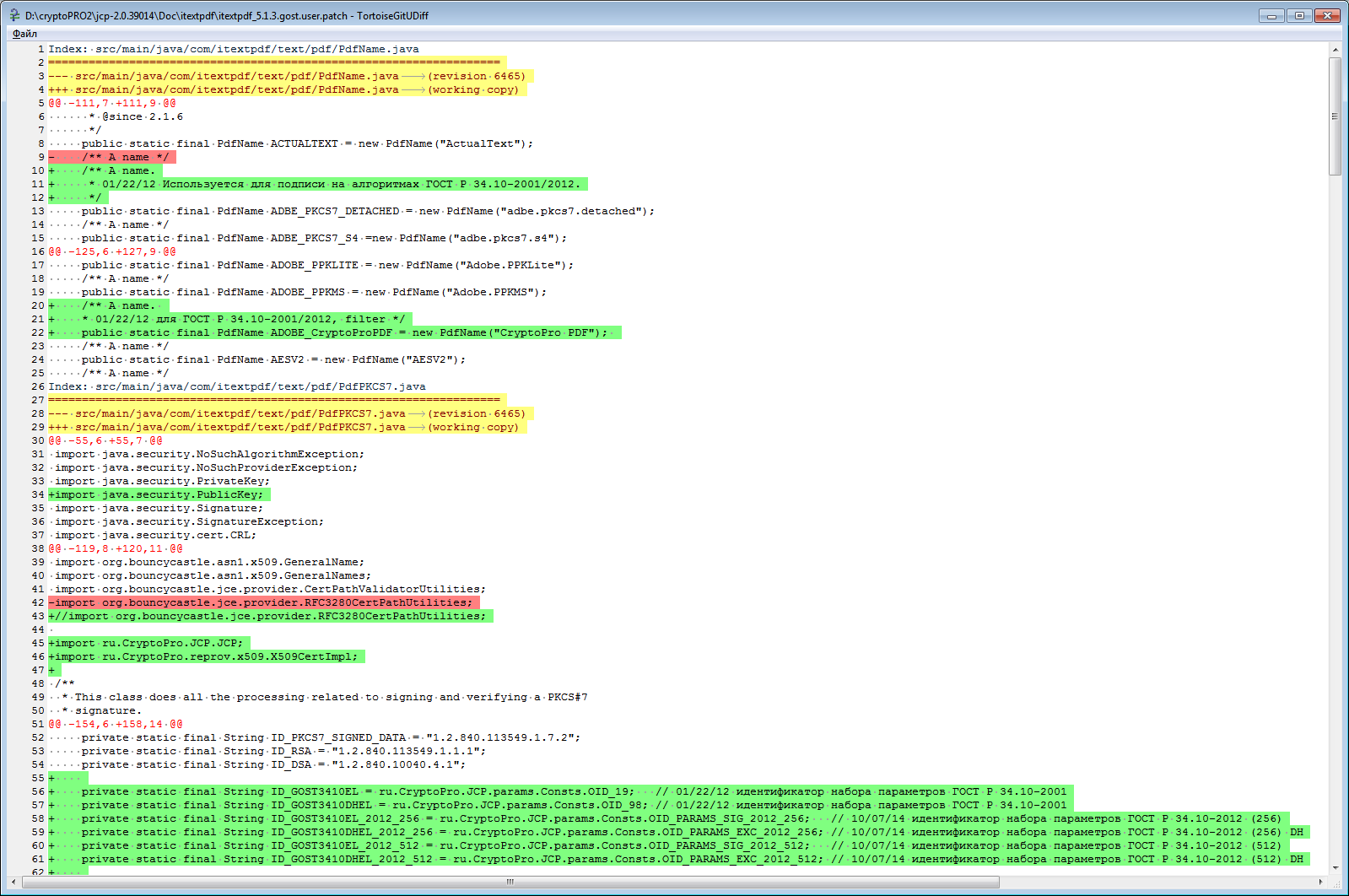Как на Java c помощью КриптоПро подписать документ PDF - 2