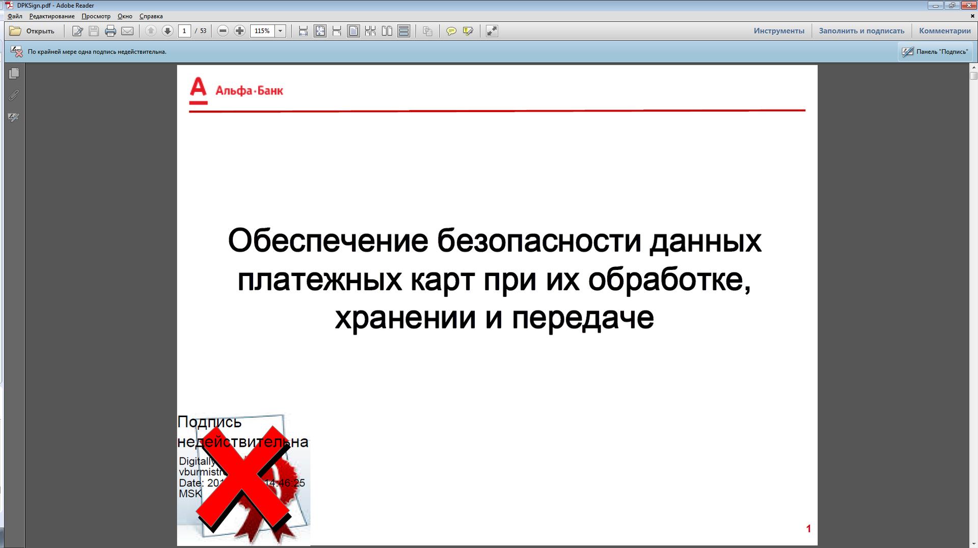 Как на Java c помощью КриптоПро подписать документ PDF - 4