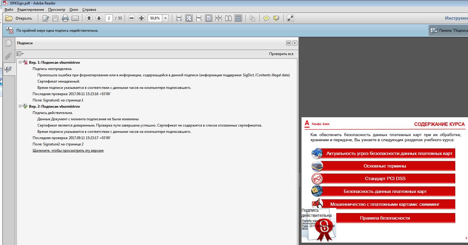 Как на Java c помощью КриптоПро подписать документ PDF - 6