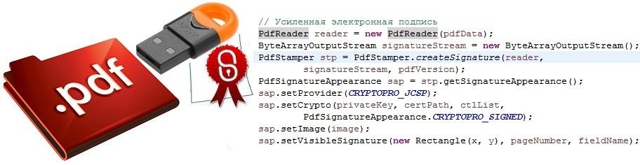 Как на Java c помощью КриптоПро подписать документ PDF - 1
