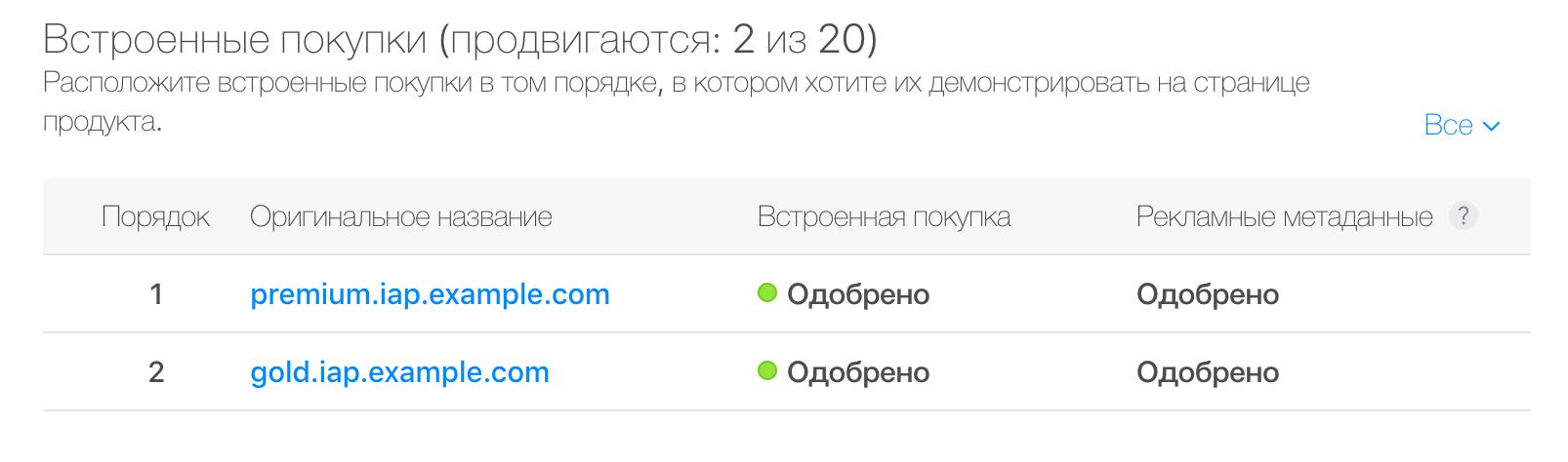 Монетизация приложений в iOS 11: таргетируем встроенные покупки в новом App Store - 2