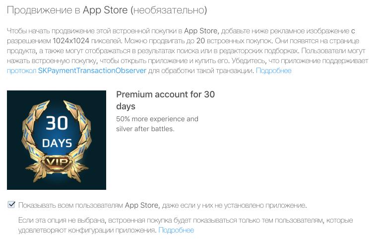 Монетизация приложений в iOS 11: таргетируем встроенные покупки в новом App Store - 3