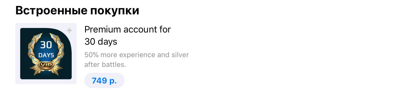 Монетизация приложений в iOS 11: таргетируем встроенные покупки в новом App Store - 6
