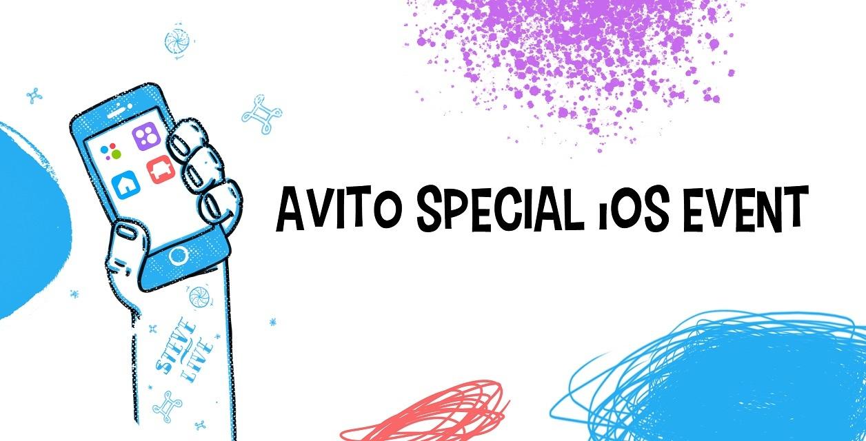 Экспресс Купертино — Москва. Новые фичи iOS 11, обсуждение Apple Special Event и конкурс от Avito - 1