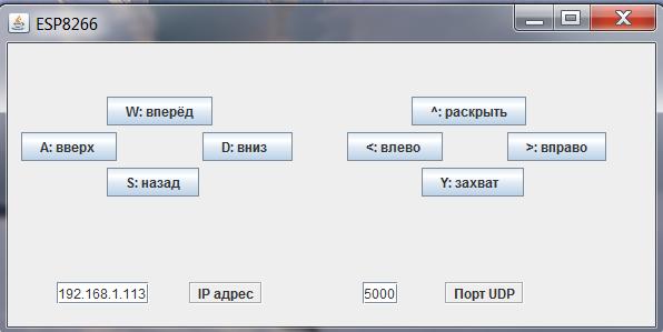Программирование и обмен данными с «ARDUINO» по WI-FI посредством ESP8266 - 10