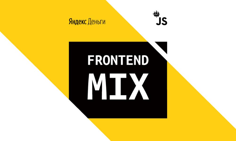 Доклады с Frontend Mix: оптимизация загрузки сайтов и дизайн-система на БЭМ и React - 1