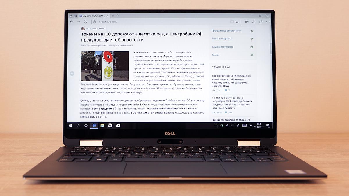 Dell XPS 13 9365: лёгкий трансформер на каждый день - 1