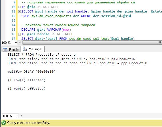 Анализ работы MS SQL Server, для тех кто видит его впервые (часть 2) - 12