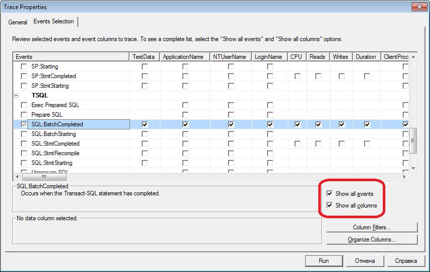 Анализ работы MS SQL Server, для тех кто видит его впервые (часть 2) - 4