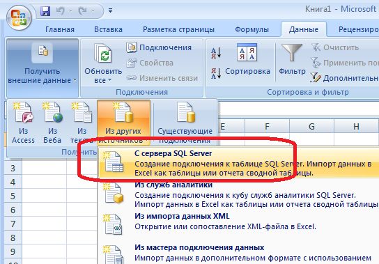 Анализ работы MS SQL Server, для тех кто видит его впервые (часть 2) - 7