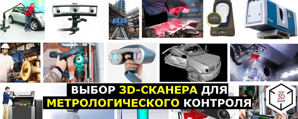 Выбор 3D-сканера для метрологического контроля - 1
