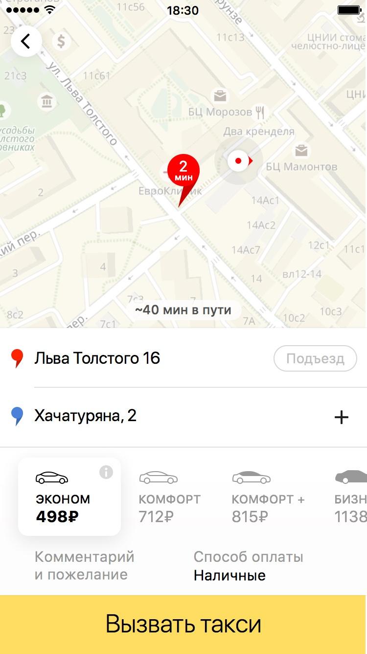 Как мы обучали приложение Яндекс.Такси предсказывать пункт назначения - 3