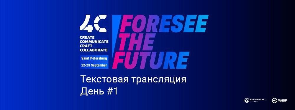 Трансляция с геймдев-конференции 4C в Санкт-Петербурге. День первый - 1