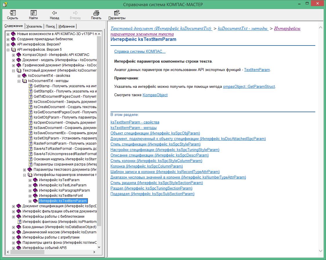 Работа с API КОМПАС-3D → Урок 4 → Основная надпись - 2