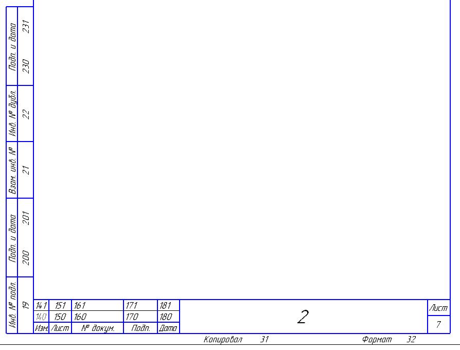 Работа с API КОМПАС-3D → Урок 4 → Основная надпись - 5
