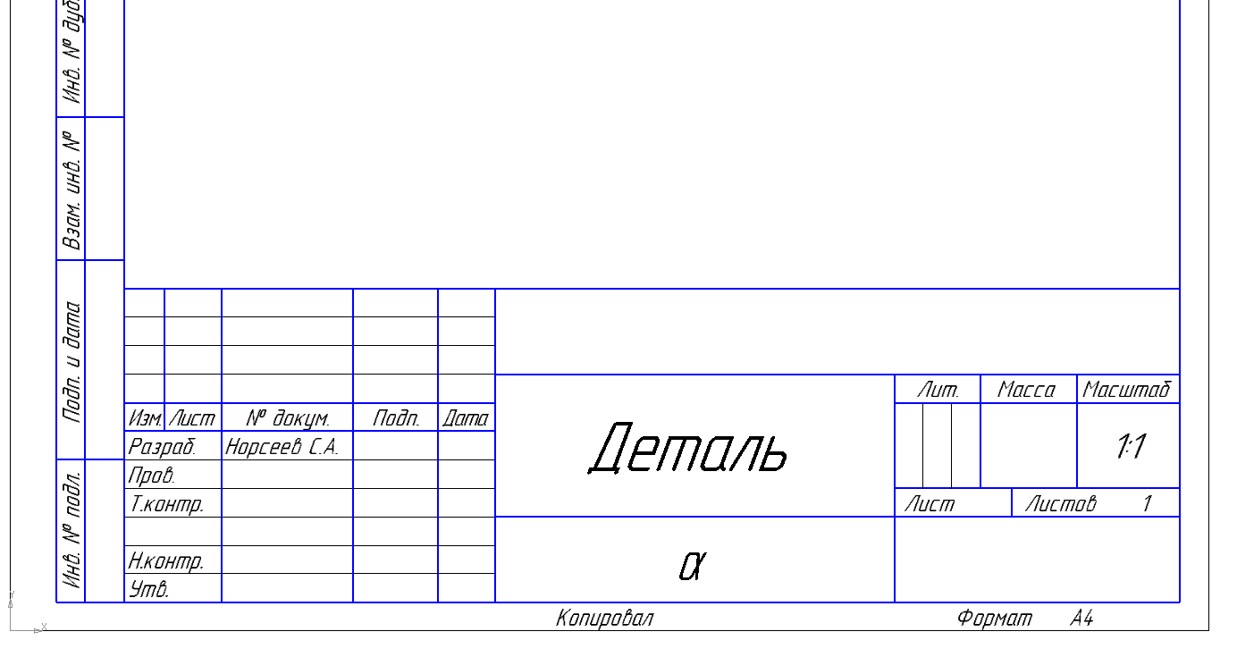 Работа с API КОМПАС-3D → Урок 4 → Основная надпись - 6