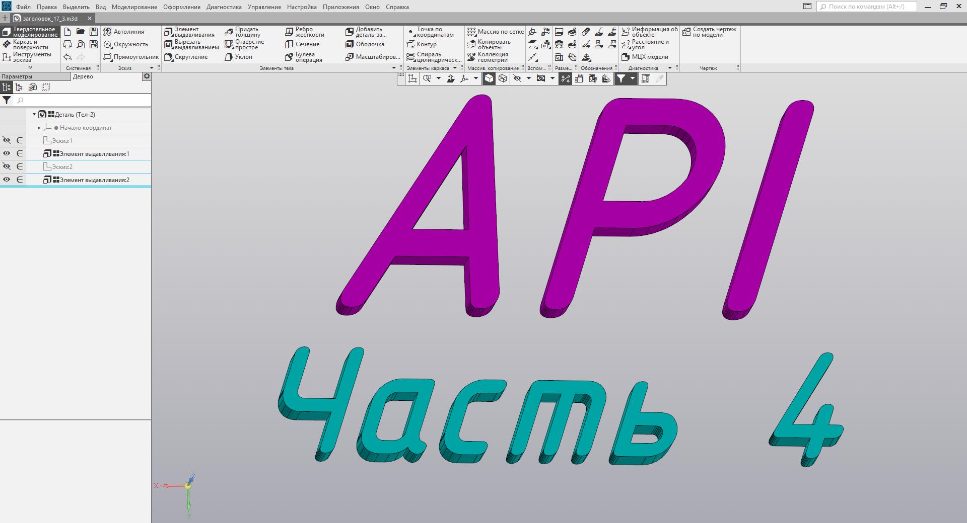 Работа с API КОМПАС-3D → Урок 4 → Основная надпись - 1