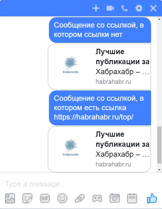Баг или фича в Facebook Messenger — Опрос - 1