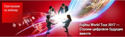 Вебинар «Fujitsu World Tour 2017 – Строим цифровое будущее вместе» - 1