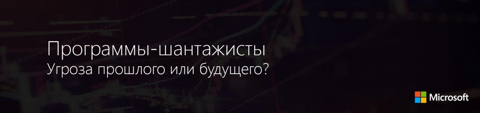 Программы-шантажисты: угроза прошлого или будущего? - 1