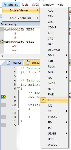 Начинаем изучать STM32: Что такое регистры? Как с ними работать? - 19