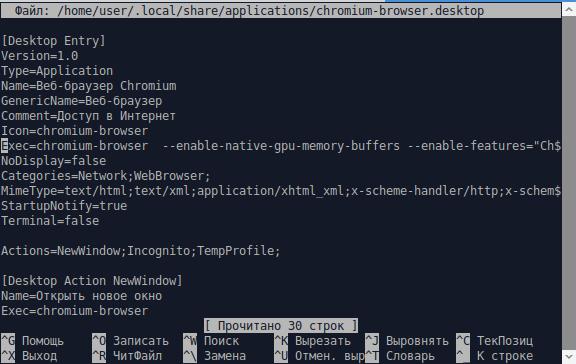 Выжимаем все соки из Chromium на Linux - 8